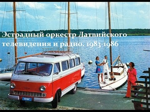 Эстрадный оркестр Латвийского телевидения и радио. 1983-1986