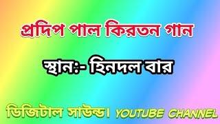 Pradip Pal New Pala Kriton mp3   At hindalbar Football Graund   2018