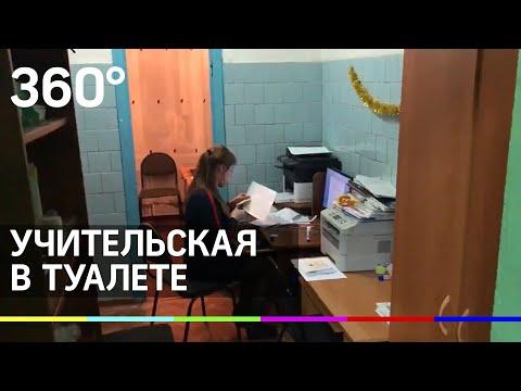 Учителя работают в бывшем туалете школы в городе Иланский