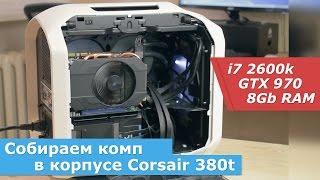 Компактная сборка в корпусе Corsair 380t