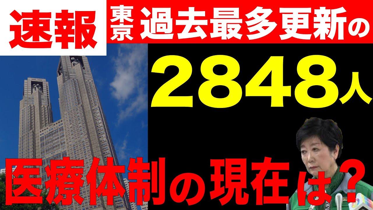 【速報】東京は過去最多更新の新規2848人。医療体制の現在は?