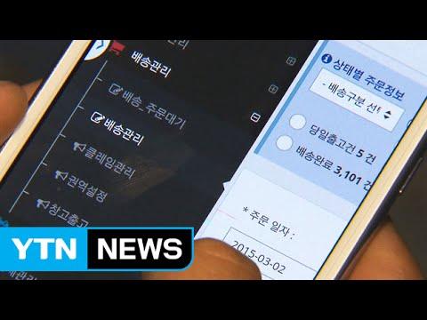 스마트폰 앱...유통구조 확 줄인다! / YTN