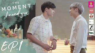 """The Moment "" I Need You  - EP. 1"