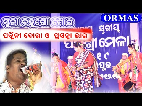 Sambalpuri  lok geet by padmini dora and prasanna bhai in sambalpur