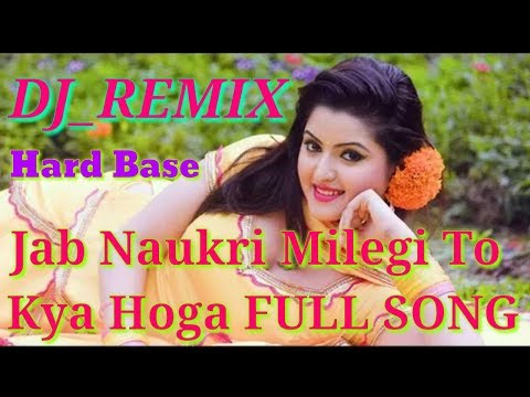 Jab Naukri Milegi To Kya Hoga || DJ Remix || Hard Base Mix ((( Jhankar ))) Full Song