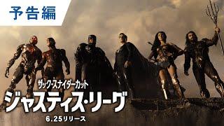 BD/4K UHD/デジタル【予告編】『ジャスティス・リーグ:ザック・スナイダーカット』