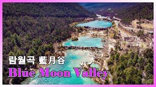 중국 운남성 리장 람월곡 丽江 藍月谷 물빛은 예술입니다…