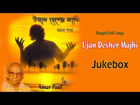 Ujan Desher Majhi | Amar Paul | Bengali Latest Songs | Gathani Music