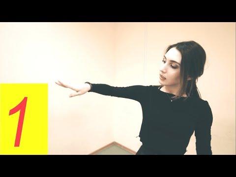 Как научиться танцевать лезгинку девушке дома видео для начинающих