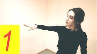Уроки женской лезгинки Часть 1 (NEW)