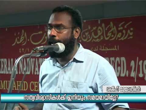 സത്യ വിശ്വാസികൾക്ക് ഇനിയും സമയമായില്ലേ? | ശരീഫ് മേലേതിൽ | Cd Tower | Hidaya Multimedia