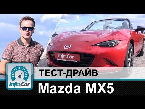 Mazda MX5 - тест-драйв InfoCar.ua (Мазда МХ5)