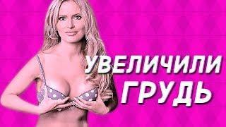Виктория Боня, Дана Борисова и другие звезды, увеличившие грудь
