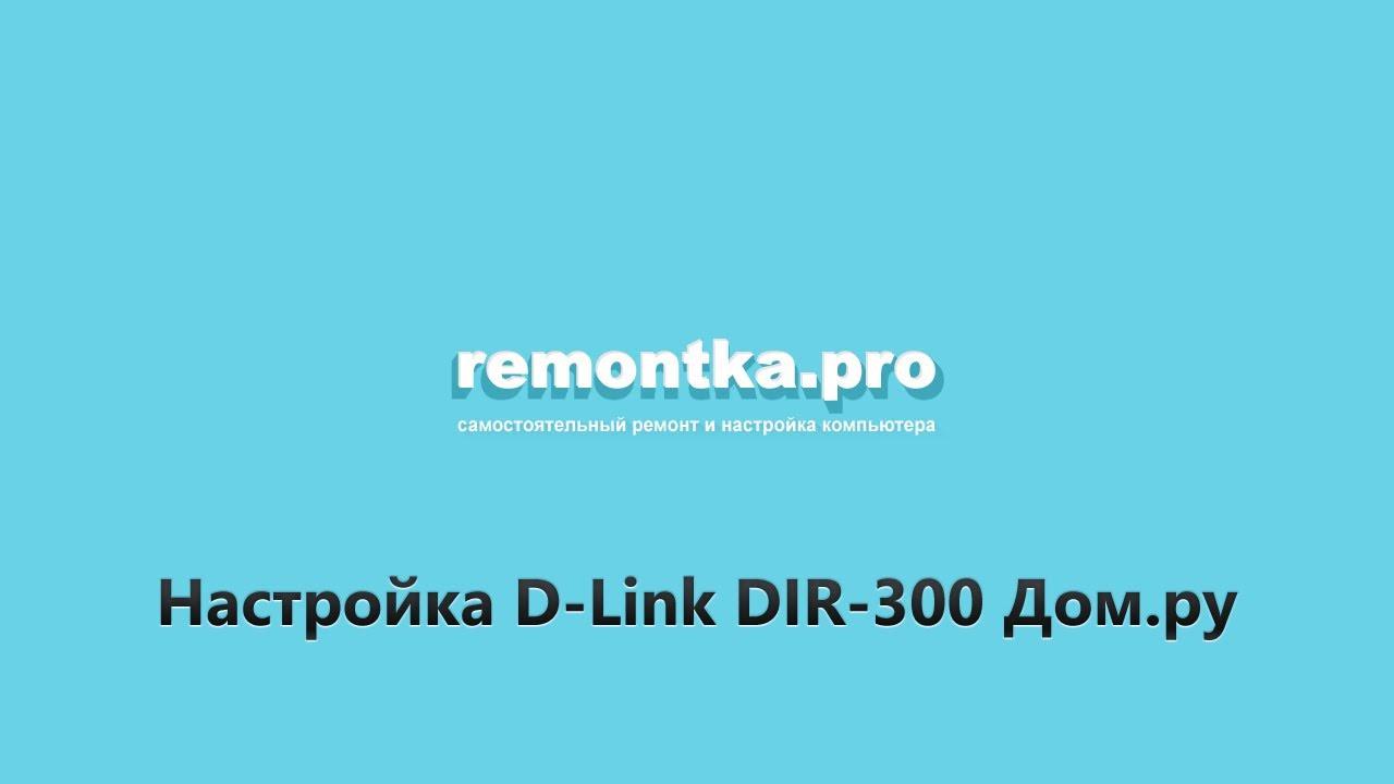 пошаговая инструкция прошивки роутера d link dir 300a c1