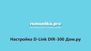 Настройка Wi-Fi роутера D-Link DIR-300 для Дом.ру(http://remontka.pro/nastroika-routera-d-link-dir-300-dom-ru/ Пошаговое руководство по настройке роутера DIR-300 с последней прошивкой..., 2013-11-12T08:26:13.000Z)