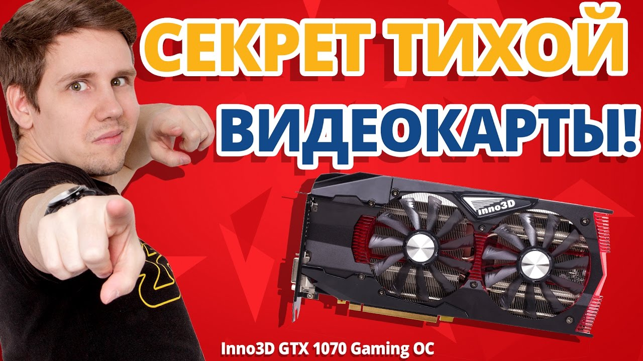 Обзор графического ускорителя inno3D GTX 1070 Gaming OC