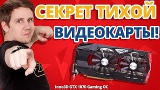 пРИВЕТ ИЗ 2006-го!  Обзор игровой видеокарты inno3D GTX 1070 Gaming OC