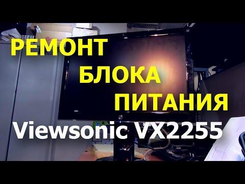 Монитор Viewsonic VX2255 -