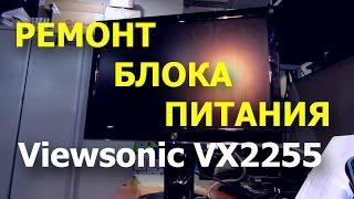 Көмескі жарығы сөнеді, ремонт блока питания. Монитор Viewsonic VX2255
