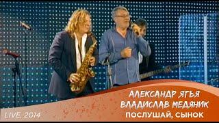 Смотреть клип Александр Ягья И Владислав Медяник - Послушай, Сынок