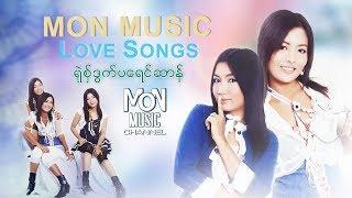 ရုဲစွ္ဒြက္ပေရင္ဆာန္MON MUSIC LOVE SONGS