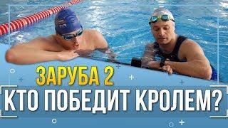 Никита Кислов против... Заплыв кролем на время с триатлонистом