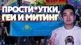 Казахстанские ГЕИ в Нью-Йорке / Аким против ночных бабочек / Митинг в Алматы #отбитыеновости