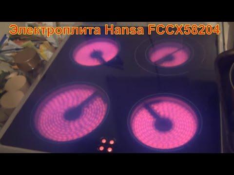 Электроплита Hansa FCCX58204 Показ включения и индикации конфорок / электроплита стеклокерамика