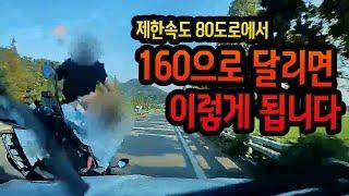 12230회. 엄청난 과속으로 오토바이를 콰앙!!!