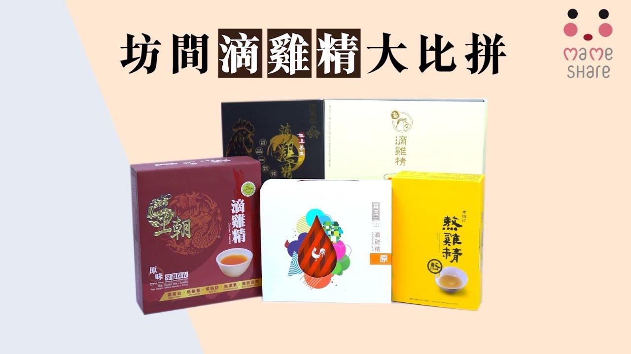 真・滴雞精推薦:滴雞精好唔好原來要睇隻雞? - YouTube