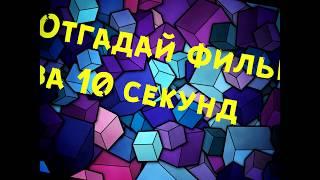 Угадай советский фильм по музыке за 10 секунд