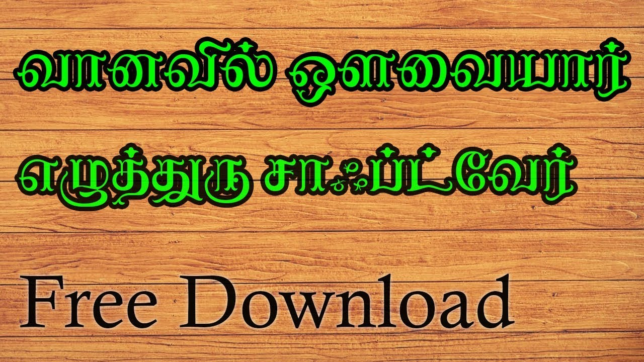Free download vanavil tamil software 7. 0 full exprewecta wattpad.