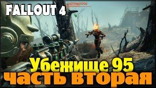 Fallout 4 - Убежище 95 2