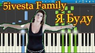 5ivesta family я буду на пианино synthesia