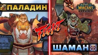 Paladin VS Shaman | КТО СИЛЬНЕЕ В WOW CLASSIC