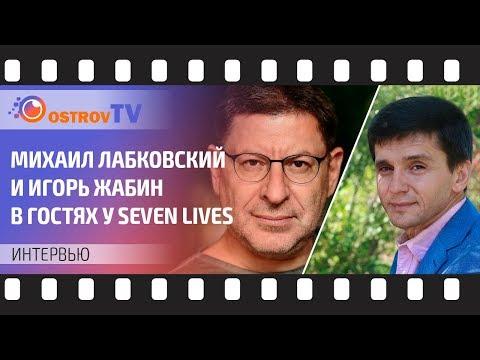 Михаил Лабковский   Игорь Жабин   Ксения Островская интервью для журнала Seven Lives