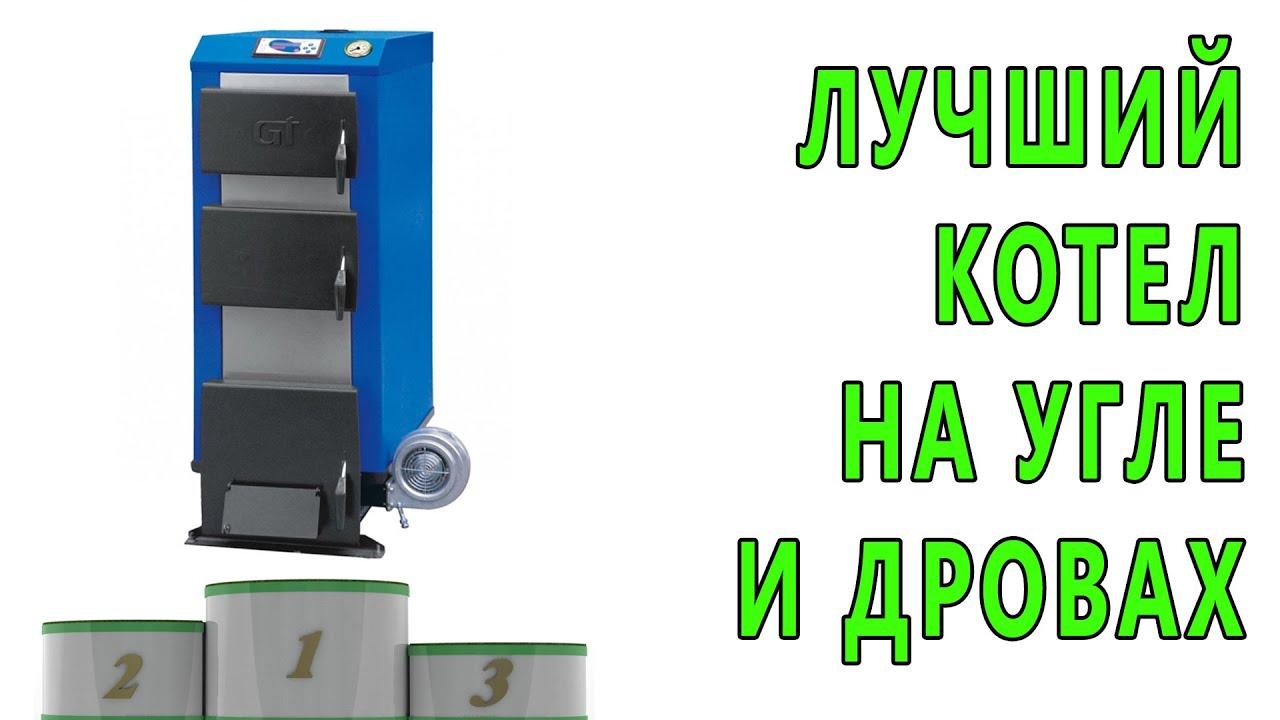 Купить котел твердотопливный в Крыму Lavoro Eko L - YouTube