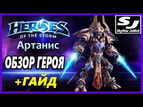 видео: АРТАНИС (ОБЗОР - ГАЙД) - heroes of the storm (artanis)