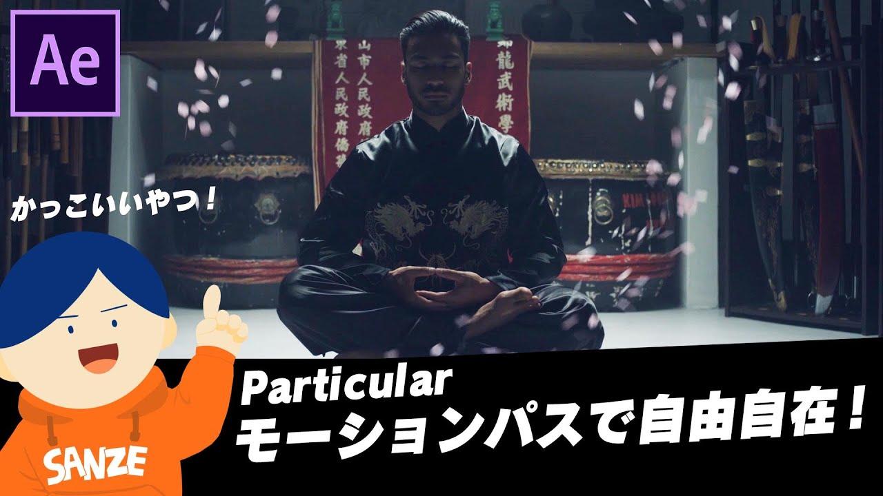 【080】モーションパスでParticularを自由自在に動かす!桜講座②