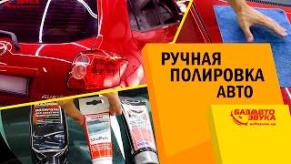 видео Воск для автомобиля: какой лучше для нанесения?