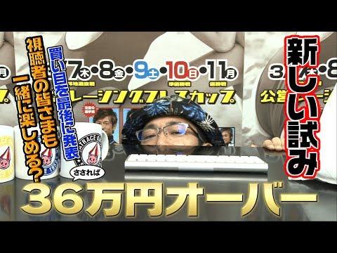 【ボートレース大村×ういち】ういちが大村の舟券800万円分買うってよ。第14戦