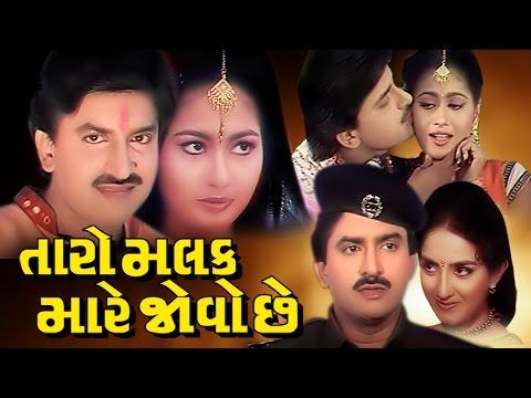 Taro Malak Mare Jovo Chhe Full Movie- તારો મલક મારે જોવો છે - Gujarati Action Romantic Comedy Film