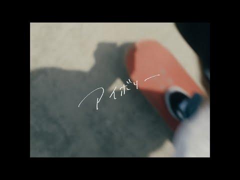 SCANDAL 「アイボリー」 - Music Video