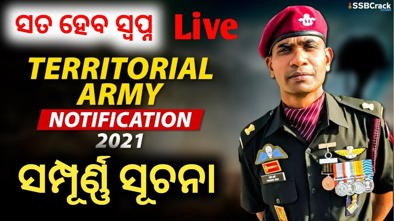 TA ARMY Recruitment 2021 full details Job in odisha