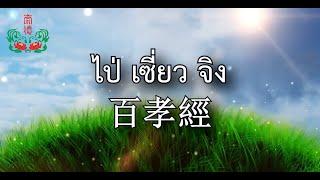 Karaoke bai xiao jing  ไป่เซี่ยวจิง คัมภีร์ร้อยกตัญญู  ( 百孝經 )