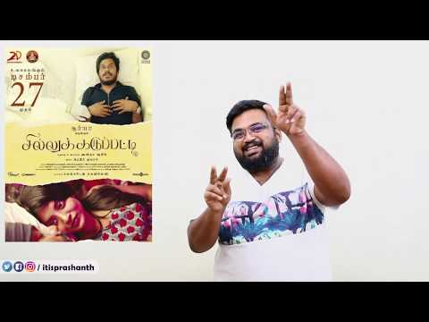 Sillu Karuppatti review by Prashanth