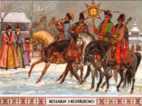 Бог ся рождає (Ukrainian Christmas Carol)