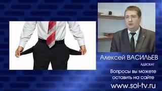 Адвокат А Васильев Если приставы арестовали счет(, 2015-10-12T05:51:21.000Z)