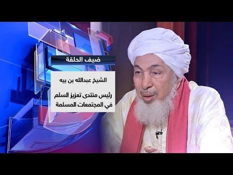 حلقات خاصة خلال شهر رمضان مع الشيخ عبدالله بن بيه  - نشر قبل 7 ساعة
