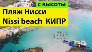 видео Айя-Напа - самый красивый курорт Кипра
